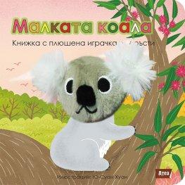 Малката коала. Книжка с плюшена играчка за пръсти