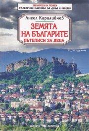 Земята на българите. Пътеписи за деца