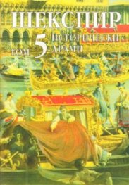 Шекспир Т.5: Исторически драми