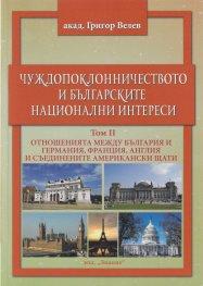 Чуждопоклонничеството и българските национални интереси Т.II: Отношенията между България, Германия, Франция, Англия и САЩ