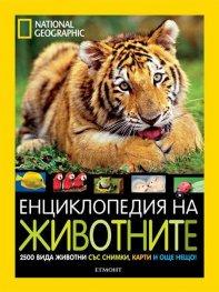 Енциклопедия на животните/ National Geographic Kids