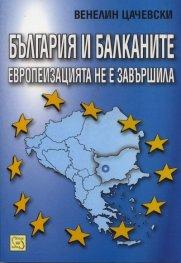 България и Балканите: европеизацията не е завършила