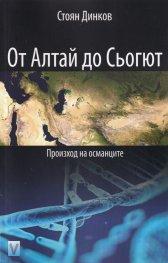 От Алтай до Сьогют. Произход на османците