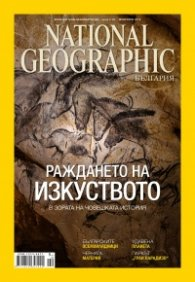 National Geographic 2/2015