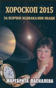 Хороскоп 2015 за всички зодиакални знаци