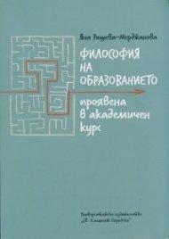 Философия на образованието проявена в академичен курс