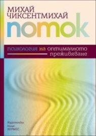 Поток: Психология на оптималното преживяване