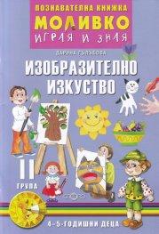 Моливко играя и зная: Изобразително изкуство II група (4-5 годишни деца)