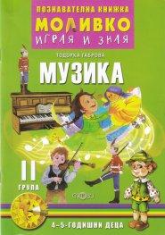 Играя и зная: Музика II група (4-5 годишни деца)