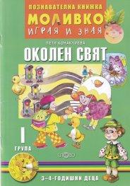 Моливко играя и зная: Околен свят I група (3-4 годишни деца)