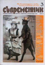 Съвременник; Бр.3/2011