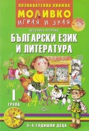 Моливко играя и зная: Български език и литература I група (3-4 годишни деца)