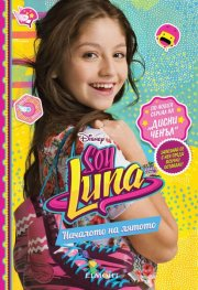Soy Luna / Аз съм Луна. Началото на лятото