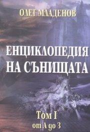 Енциклопедия на сънищата Т.1: от А до З